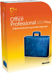 Дёшево ключи для Office 2010 Professional Plus